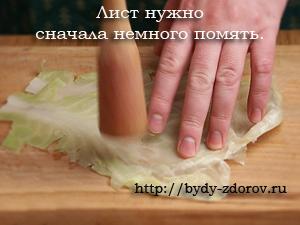 капусту мнем