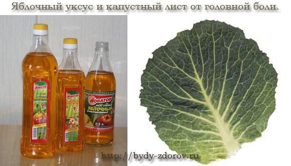 Яблочный уксус и капустный лист от головной боли.
