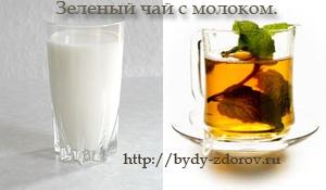 Зеленый чай и молоко.