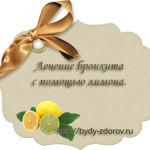 Лечение бронхита с помощью лимона.