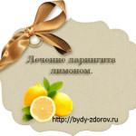 Лечение ларингита лимоном.