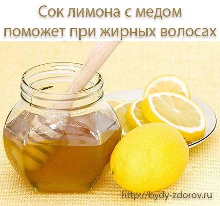 Сок лимона с медом поможет при жирных волосах