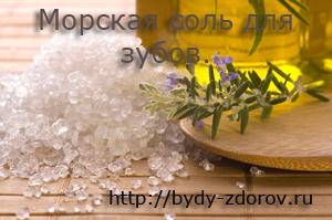 морская соль длязубов