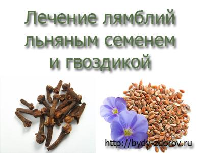 семена льна от глистов