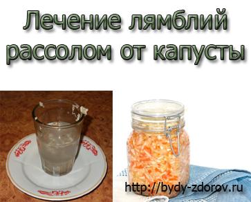 Лямблии в печени лечение капустой