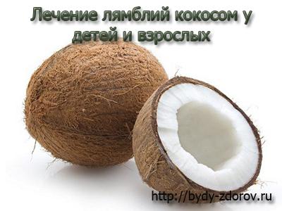 Лямблии в печени лечение кокосом