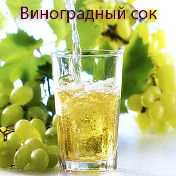 белый виноградный сок