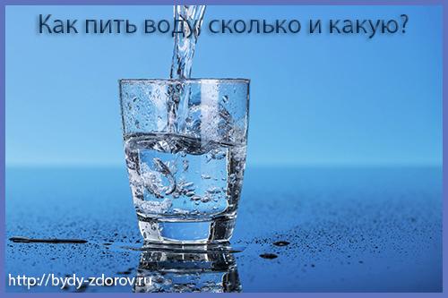 Как пить воду, сколько и какую?