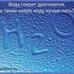 Вода секрет долголетия, а также какую воду лучше пить?