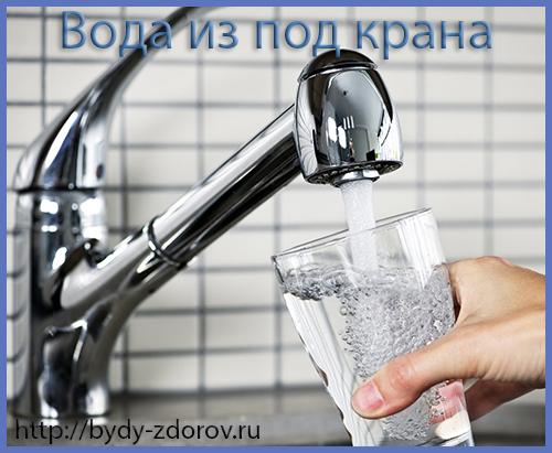 Вода из под крана