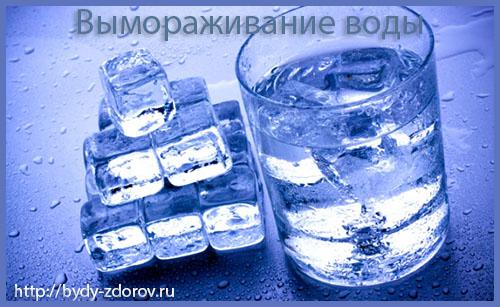 Вымораживание воды
